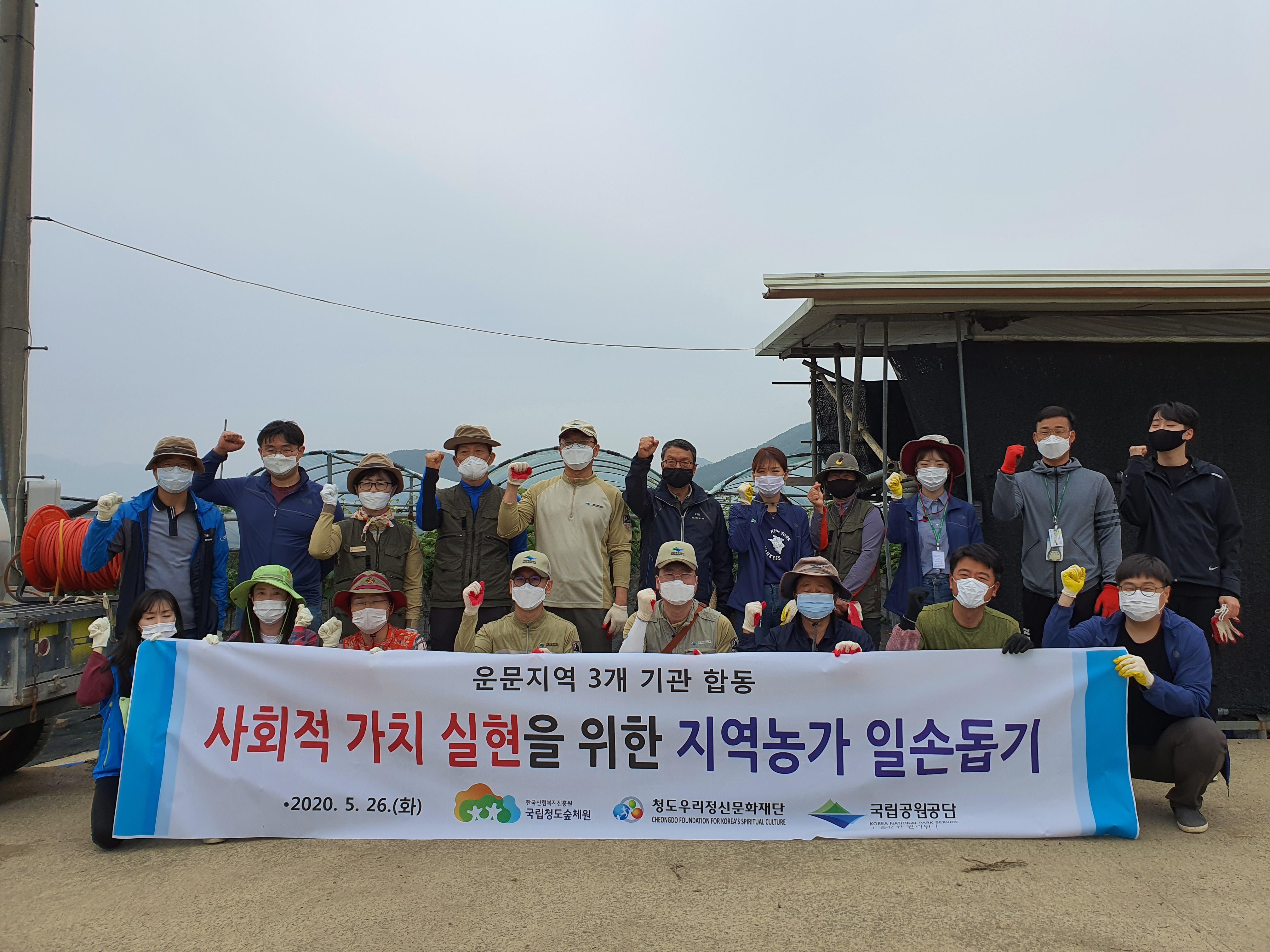 청도 운문지역, 유기관 사회적 가치실현 농촌 일손돕기 나서