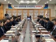 청도군, 2020 정월대보름 민속한마당 행사 취소