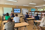 동산초등학교, '어울림 프로그램 운영 대한 학교폭력예방 컨설팅' 실시