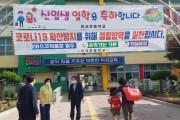 청도교육지원청, 등교 현황 점검