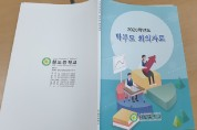 청도중, 학교공개의 날 학부모회의 책자 우편 전달
