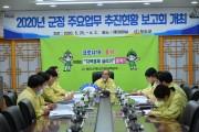 청도군, 군정 주요업무 추진현황 보고회 개최