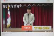 청도군 화양초등학교 유튜브(온라인) 개학식 시청