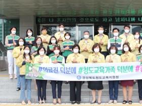 청도교육지원청,' 덕분에 챌린지 '캠페인 동참