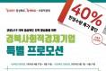 경북 사회적경제 특별판매, 누적 매출액 14억원 돌파