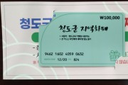 청도군, 재난생활안정자금 '전 군민 1인당 10만원' 지급