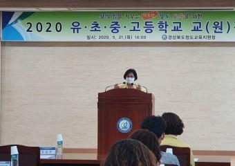 청도교육청, 등교수업 준비 위한 교감 회의 개최