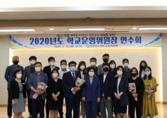 청도교육지원청, 2020년도 학교운영위원장 연수회 개최