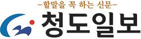 청도일보 로고